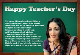 teachers day wishes greetings messages and poems i teachers day poems in english teachers day poems in hindi