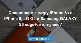 Сравниваем камеру iPhone 6s с iPhone 6, LG G4 и Samsung ...