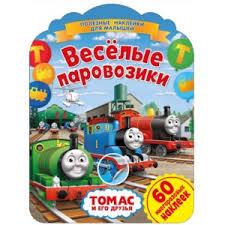 Томас и его друзья. Веселые паровозики. 60 многоразовых ...