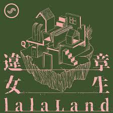 違章女生lalaLand
