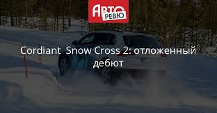 <b>Cordiant Snow Cross</b> 2: отложенный дебют