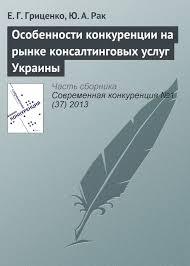 <b>Е. Г. Гриценко</b>, <b>Особенности</b> конкуренции на рынке ...