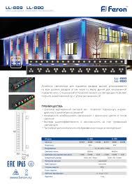 Купить светодиодный <b>линейный</b> прожектор <b>feron</b> ll-889 18w ...