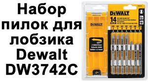 <b>Набор пилок для лобзика</b> Dewalt DW3742C (DT2298) - YouTube