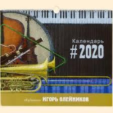 <b>Календарь перекидной 2020</b>. Художник Игорь Олейников