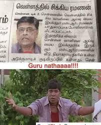 "Sruthisagar on Twitter: ""Haha Ramanan memes continue. A respite ... via Relatably.com"