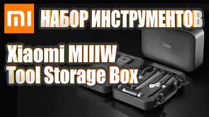 <b>Набор инструментов Xiaomi Mi</b> MIIIW Tool Storage Box. Краткий ...