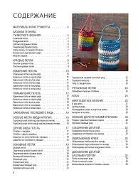 <b>Библия тунисских</b> узоров для вязания крючком - Габриеле Мооза ...
