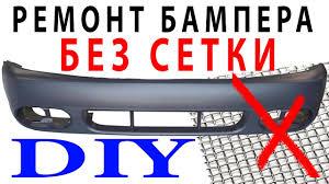 РЕМОНТ <b>БАМПЕРА</b> БЕЗ СЕТКИ. DIY bumper repair. Without grid ...