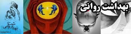 ابعاد بهداشت روانی از کودکی تا بزرگسالی
