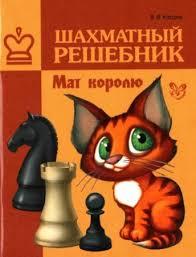 <b>Шахматный решебник</b>. Мат королю