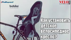 Как установить <b>детское велосипедное кресло</b>? Типы креплений ...