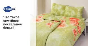 Что такое <b>семейное постельное белье</b>? Что значит <b>семейное</b> ...