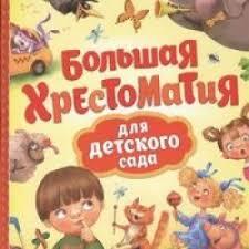 Архивы Детская художественная литература | Фолиант - <b>Книги</b> и ...