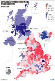 「スコットランドは62%がEU残留を支持」の画像検索結果