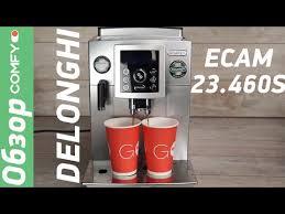<b>Delonghi ECAM</b> 23.460S - <b>автоматическая</b> кофейная машина ...