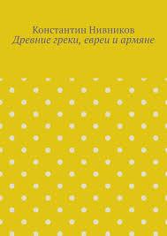 <b>Древние греки</b>, евреи и армяне - Магазин - Комсомольская правда