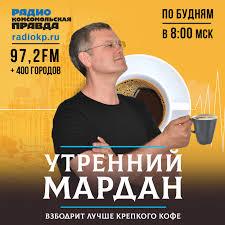 Утренний Мардан