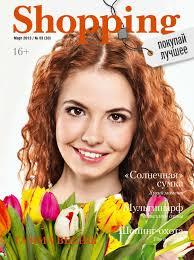 Журнал Shopping. Март by Megatyumen.Ru - issuu