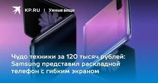 Чудо техники за 120 тысяч рублей: Samsung представил ...