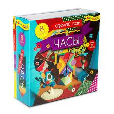 Сделай сам часы + книжка 8 <b>моделей</b>. <b>Fun kits</b>. Новый формат ...