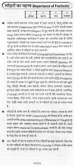 essay on importance of education in essay on modern education system in in hindi english essay book