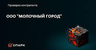 ООО <b>МОЛОЧНЫЙ</b> ГОРОД, Киров: ИНН 7719448718, ОГРН ...