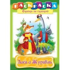 <b>Раскраски</b> | Сеть магазинов канцтоваров ЛистОк в Перми