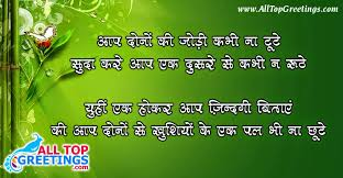 Hindi Marriage Anniversary Shayri for Husband And Wife 8 | All Top ... via Relatably.com