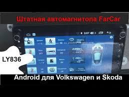 Обзор <b>штатной магнитолы Farcar</b> для Volkswagen, Skoda на ...