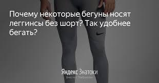 «Почему некоторые бегуны носят леггинсы без <b>шорт</b>? Так ...