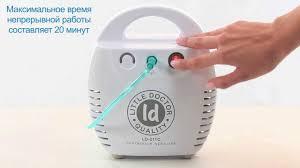 Компрессорный <b>ингалятор Little Doctor LD-211C</b>: видео, описание