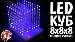 Светодиодный куб 8x8x8 своими руками - YouTube