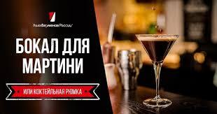 <b>Бокал для мартини</b> или коктейльная рюмка   Лига барменов