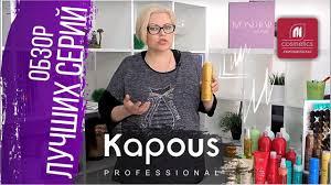 kapous блеск флюид для волос diamond dews 300 мл