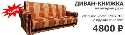 Купить <b>диван недорого</b> в СПб - цены в интернет-магазине ...