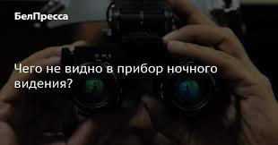 Чего не видно в <b>прибор ночного видения</b>?. Новости общества