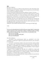 waiter cover letter sample resume ideas waiter sample cover letter cover letter waiter cover letter sample resume ideas waiter samplecover letter waiter