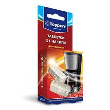 Средство от <b>накипи для</b> чайников и кофеварок TOPPERR 3033 2 ...