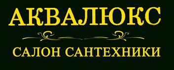 """""""АКВАЛЮКС"""" - сантехника от мировых производителей по ..."""