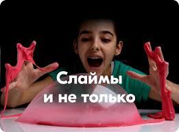 Хобби и <b>творчество</b> купить в интернет-магазине OZON.ru