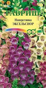 <b>Семена</b> Наперстянка Эксельсиор, <b>смесь</b>, 0,2г, Гавриш по цене 20 ...
