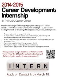 apply today career development internship the uga 2014 2015 career development internship the uga career center words of wisdom from the career development interns