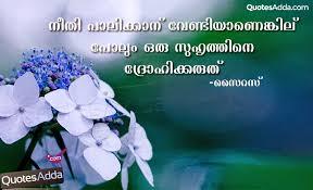 Good Motivational Malayalam Quotations   Quotes Adda.com   Telugu ... via Relatably.com