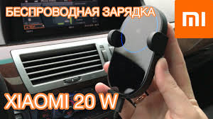 Беспроводная <b>зарядка XIAOMI</b> 20W в машину с AliExpress ...