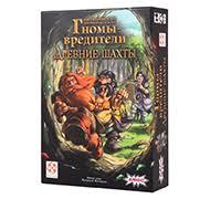 Гномы-вредители. Древние шахты – купить <b>настольную игру</b> ...