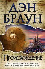 <b>Книги Дэна Брауна</b> - бесплатно скачать или читать онлайн без ...