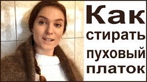 Как стирать пуховый <b>платок</b> в домашних условиях - YouTube