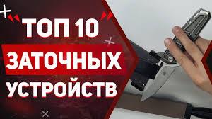 Топ 10 Заточных устройств для ножей - YouTube