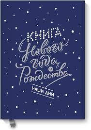 <b>Книга Нового года и</b> Рождества. Наши дни (Галина Егоренкова ...